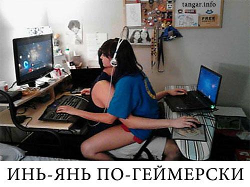 инь-янь-по-геймерски