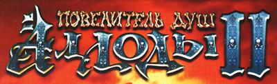 allods2-logo