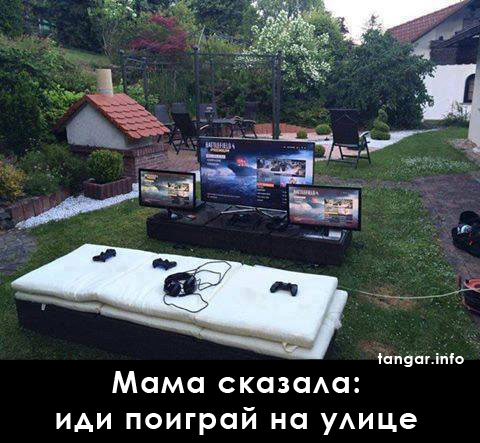 MMO_play_outside