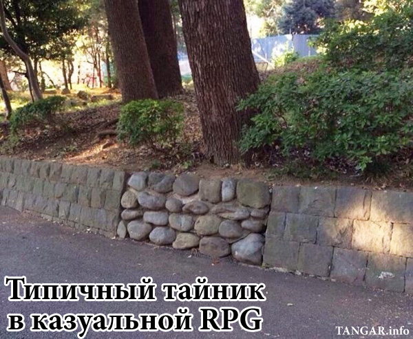 тайник_в_rpg