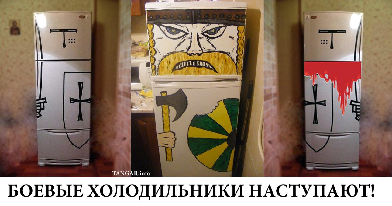 боевые-холодильники-прикол-tangar
