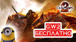 gw2-f2p-r