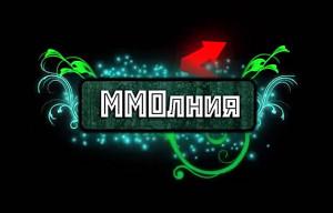 ММОлния