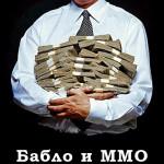 mmo-bablo